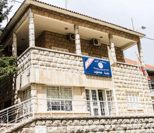 بلدية عشقوت image